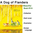 A dog of flanders in Korean